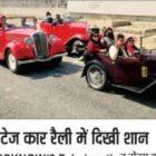 Pride is Seen in Vintage Car Rally img